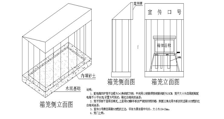 惠州华贸商场购物中心施工组织设计(钢骨混凝土,鲁班奖,共565页)_4