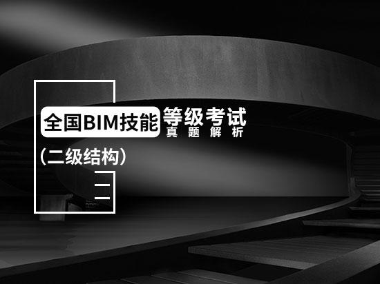 全国BIM技能等级考试真题解析(二级结构)
