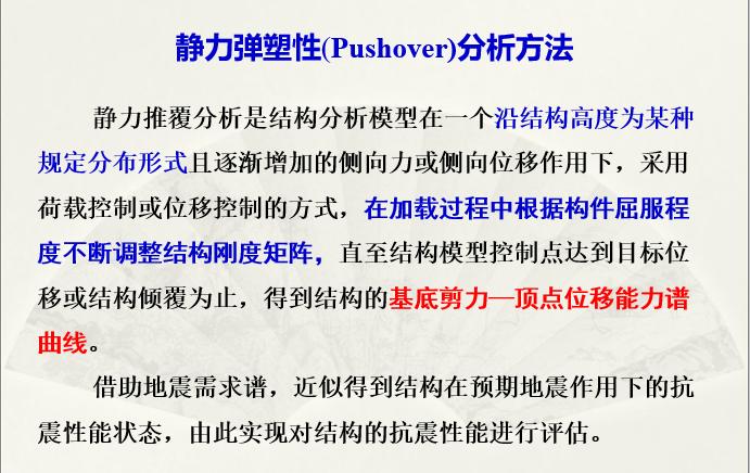 静力弹塑性分析方法-Pushover_2