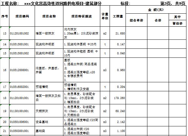 [广东]2018文化宫高效性双回路供电项目工程量清单实例(图纸)_10