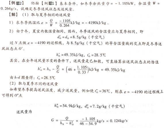 暖通空调设计计算公式、负荷计算与送风量的确定_23