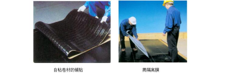 中医院整体迁建工程防水工程施工方案