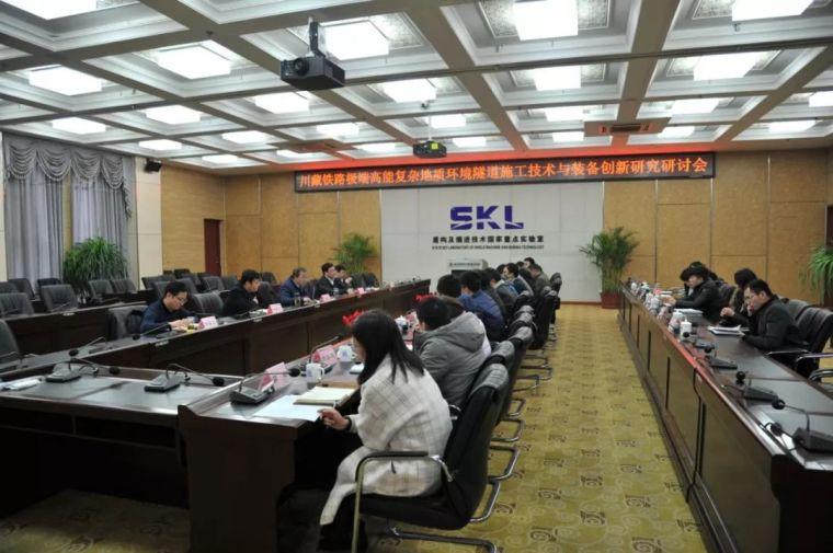 川藏铁路极端高能复杂地质环境隧道施工技术与装备创新研究研讨会