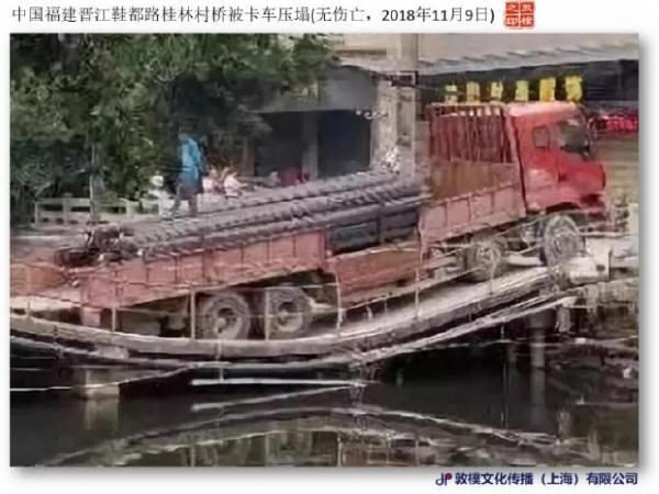 通村路桥梁资料下载-2018年11月中国桥梁事故11例