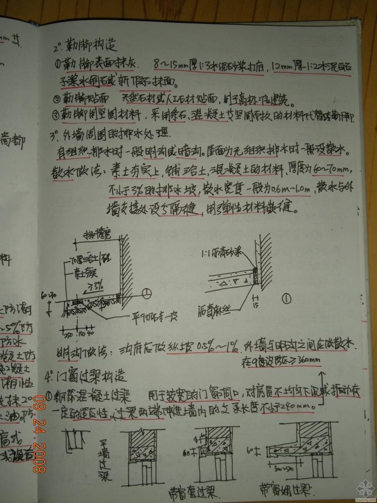 建筑构造复习资料(重点笔记+华工课堂拍摄笔记)_6