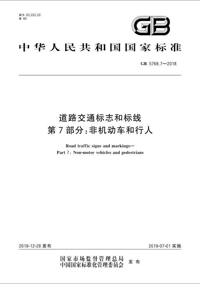 GB 5768.7-2018《道路交通标志和标线  第7部分:非机动车和行人