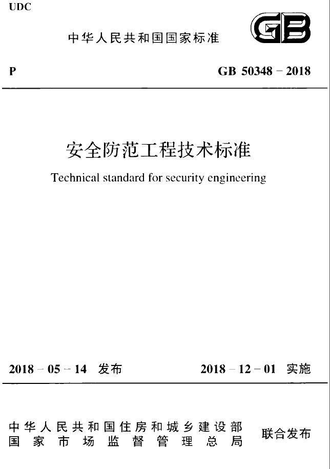 GB 50348-2018《安全防范工程技术标准》(国标版)
