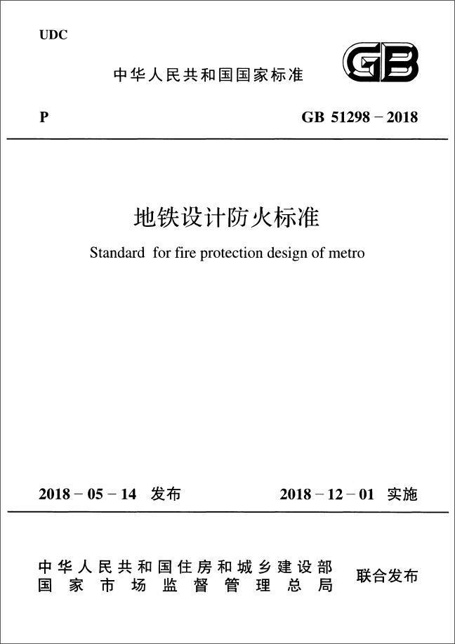 GB 51298-2018《地铁设计防火标准》