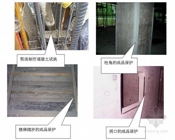 [北京]商务中心框剪结构地下空间主体工程质量创优策划(长城杯)