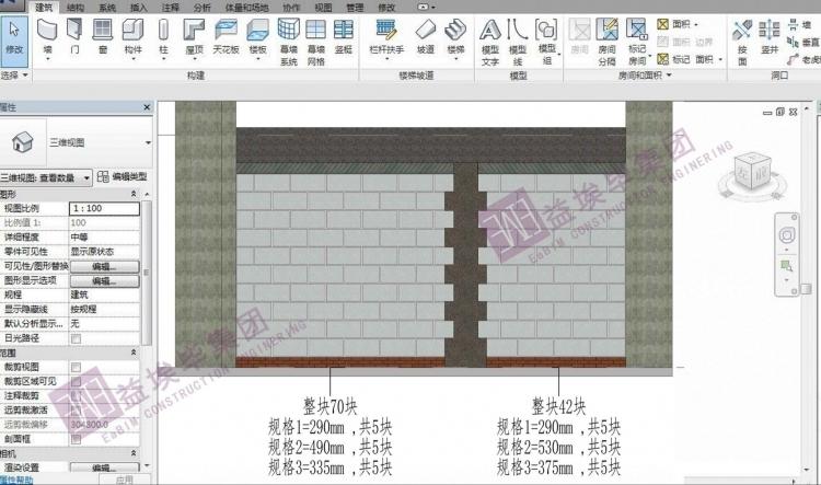 利用Revit技术进行砌体工程优化