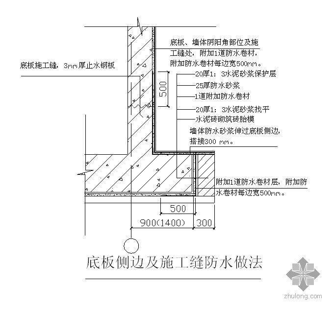 青岛某高层办公楼地下防水施工方案(SBS卷材)
