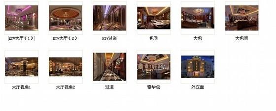 [安徽]华丽梦幻夜总会KTV包厢效果图总缩略图