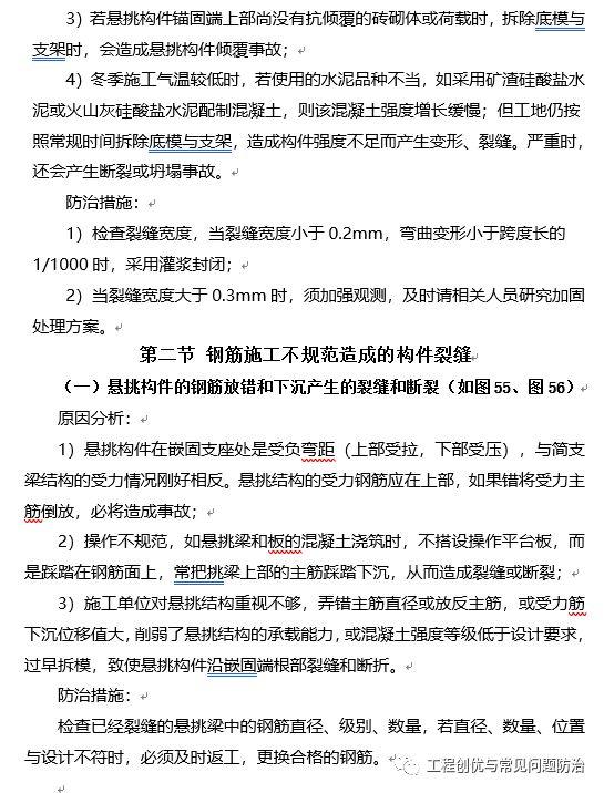 建筑工程质量通病防治手册(图文并茂word版)!_79