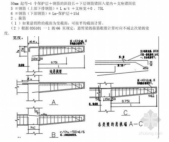 [山东]2011版建筑工程消耗量定额计量计价应用精讲(工程量计算精讲240页)