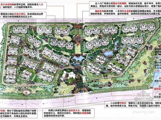 [青岛]皇家风范浪漫风情高档居住区景观设计方案