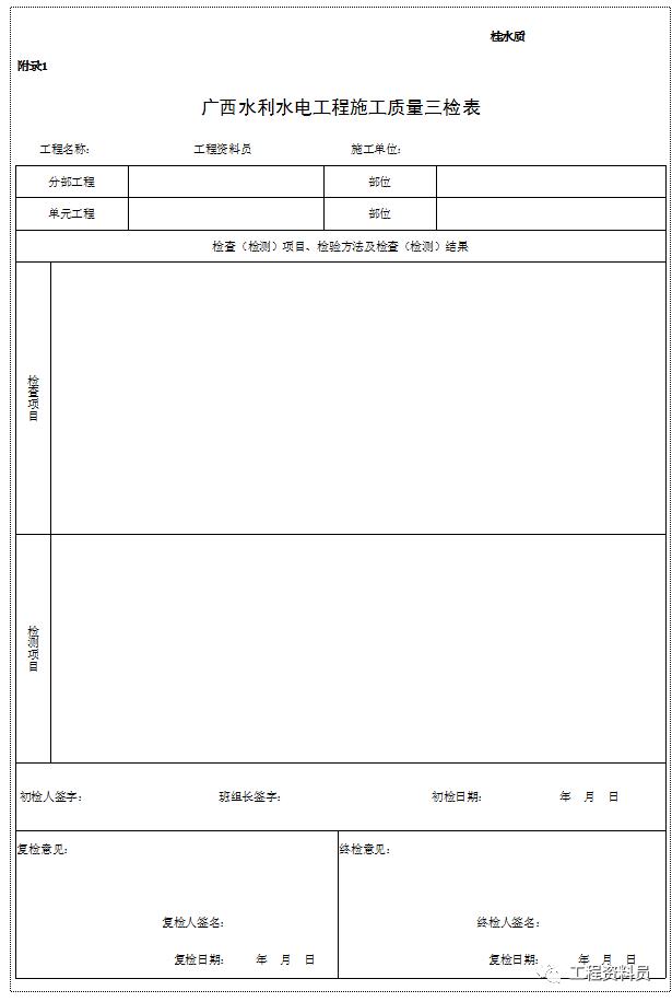 水利项目竣工资料程项目三检表填写说明