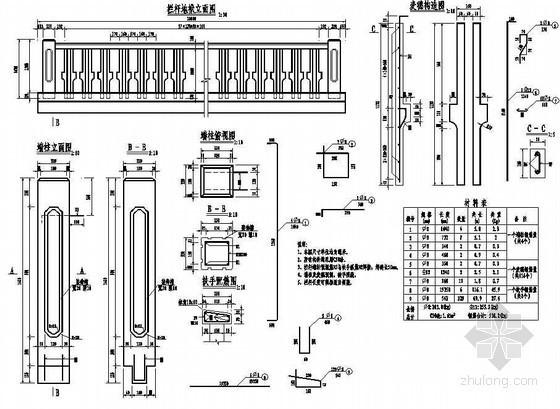 预应力混凝土栏杆详图设计资料下载-1×16米预应力混凝土空心板栏杆构造节点详图设计
