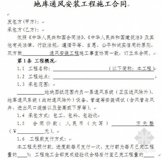 地库通风安装工程施工合同(包工包料)