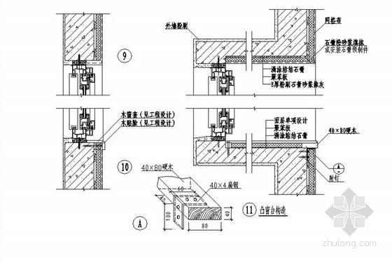 外墙内保温系统施工工法(粉刷石膏聚苯板)