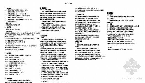 某厂房空调图纸资料下载-深圳某半导体洁净厂房空调图纸