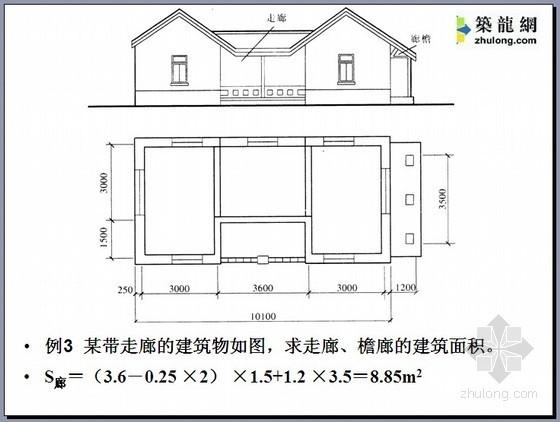 土建工程量计算实例解析入门讲义(93页)