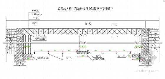 [重庆]大桥工程上构现浇箱梁专项施工方案(内附详细计算书)