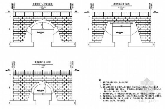 [PDF]梁拱组合桥梁加固施工设计图(23张)