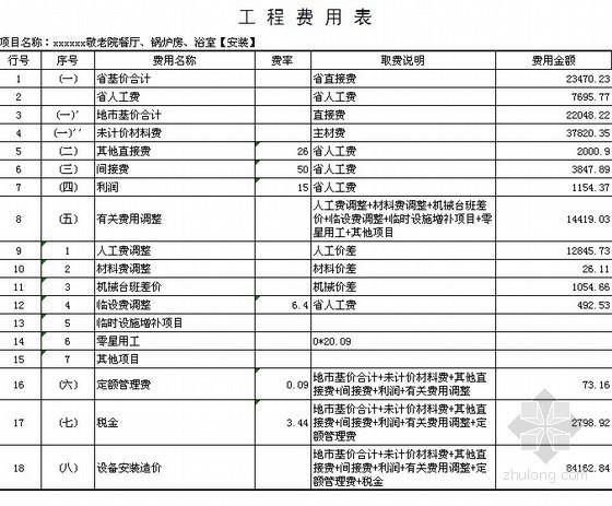 [山东]2011年敬老院浴室锅炉房餐厅工程结算书