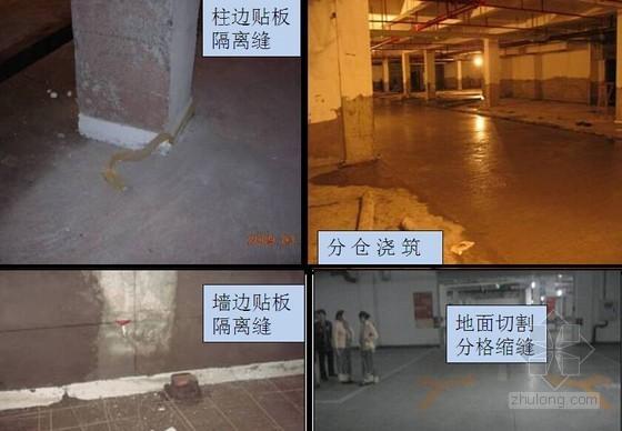 车库地坪工程技术质量标准交底(金刚砂地坪)
