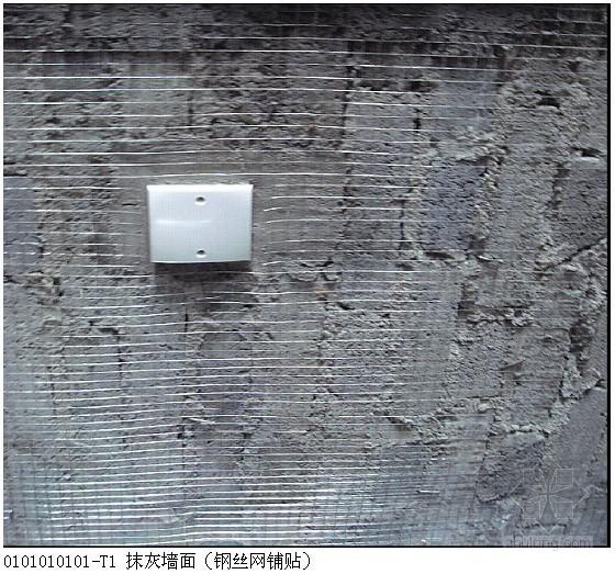 建筑工程墙面抹灰施工工艺标准