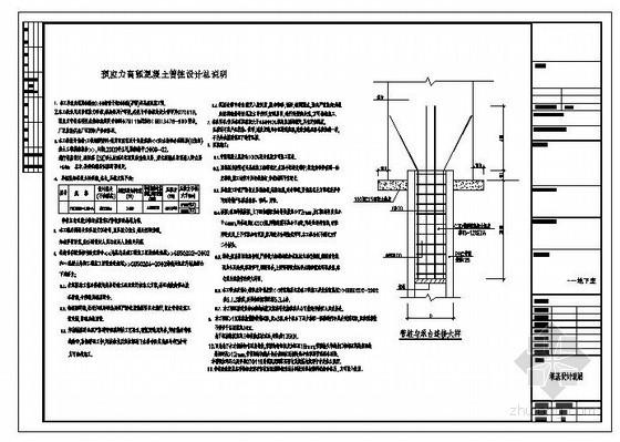 某预应力高强混凝土管桩设计总说明及大样图