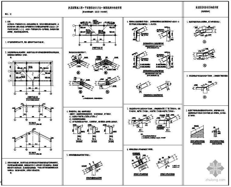 """某坡屋面梁施工图""""平面整体表示方法""""制图规则和节点构造详图"""