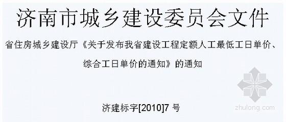 [山东]建设工程定额人工最低工日单价表(2010-07)