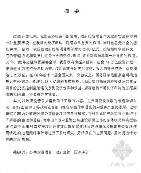 [硕士]公共建设项目的政府监管研究[2010]