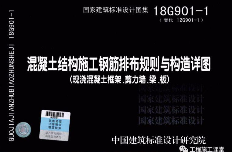 结合16G101、18G901图集,详解钢筋施工的常见问题点!