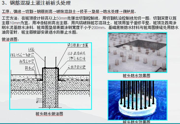 住宅楼项目基础主体工程管理要点(图文丰富)_5