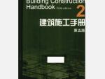 建筑施工手册2(第5版)