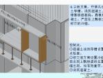 【全国】飘窗施工技术-渗水防治技术交底(共9页)