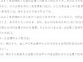 大冶有色金属集团-工程监理管理考核实施办法(共40)