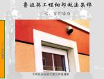 鲁班奖工程细部做法集锦(共116页,图文丰富)