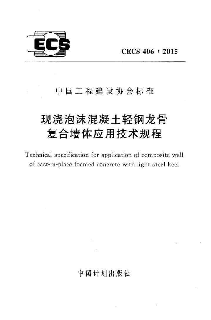 CECS406-2015现浇泡沫混凝土轻钢龙骨复合墙体应用技术规程附条文