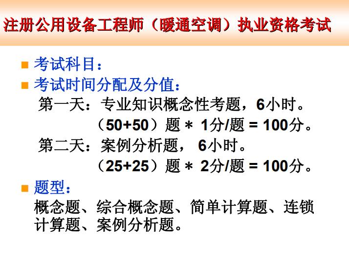 注册设备工程师暖通空调专业考试全部课件