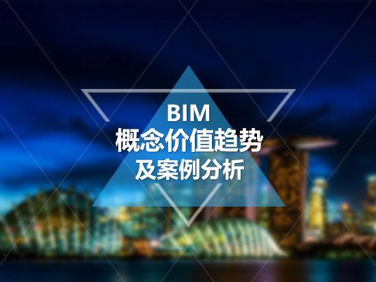 BIM概念价值趋势及案例分析