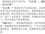 【中铁】安全培训讲义(共97页)