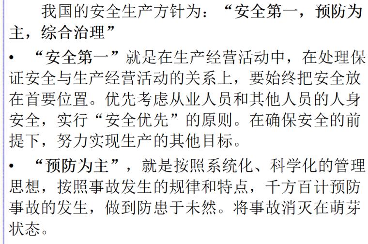 [中铁]安全培训讲义(共97页)