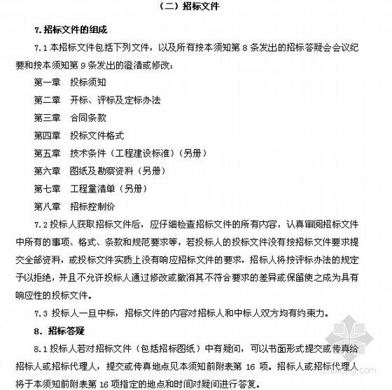 [广州]建设工程施工公开招标项目招标文件范本(103页)