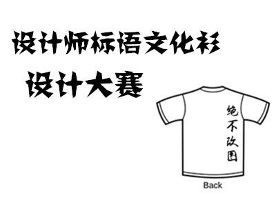 [已结束]设计师标语文化衫~你来设计!我来做!