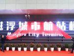 全球首个磁浮城市航站楼今启用!乘机可在高铁站托运行李