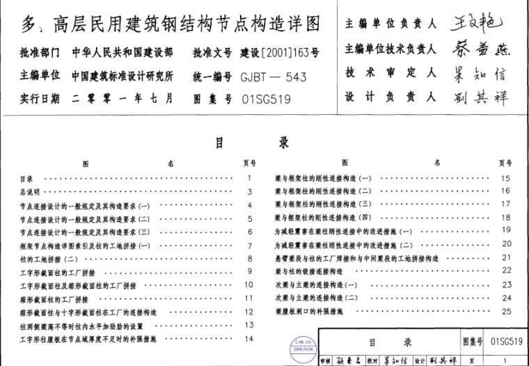 01SG519钢结构节点构造详图[含04年修改]