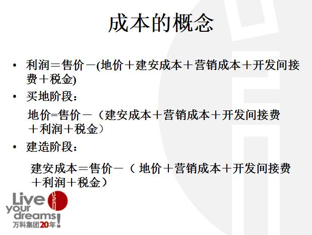 [深圳]万科成本控制的基本方法(共28页)
